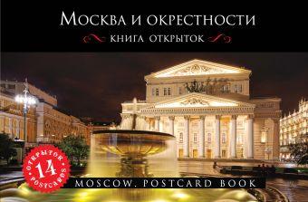 Москва. 2-е изд., испр. и доп. (путеводитель + открытки) Чередниченко О.В.