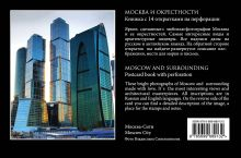 Обложка сзади Москва. 2-е изд., испр. и доп. (путеводитель + открытки)