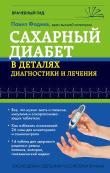 Сахарный диабет в деталях диагностики и лечения