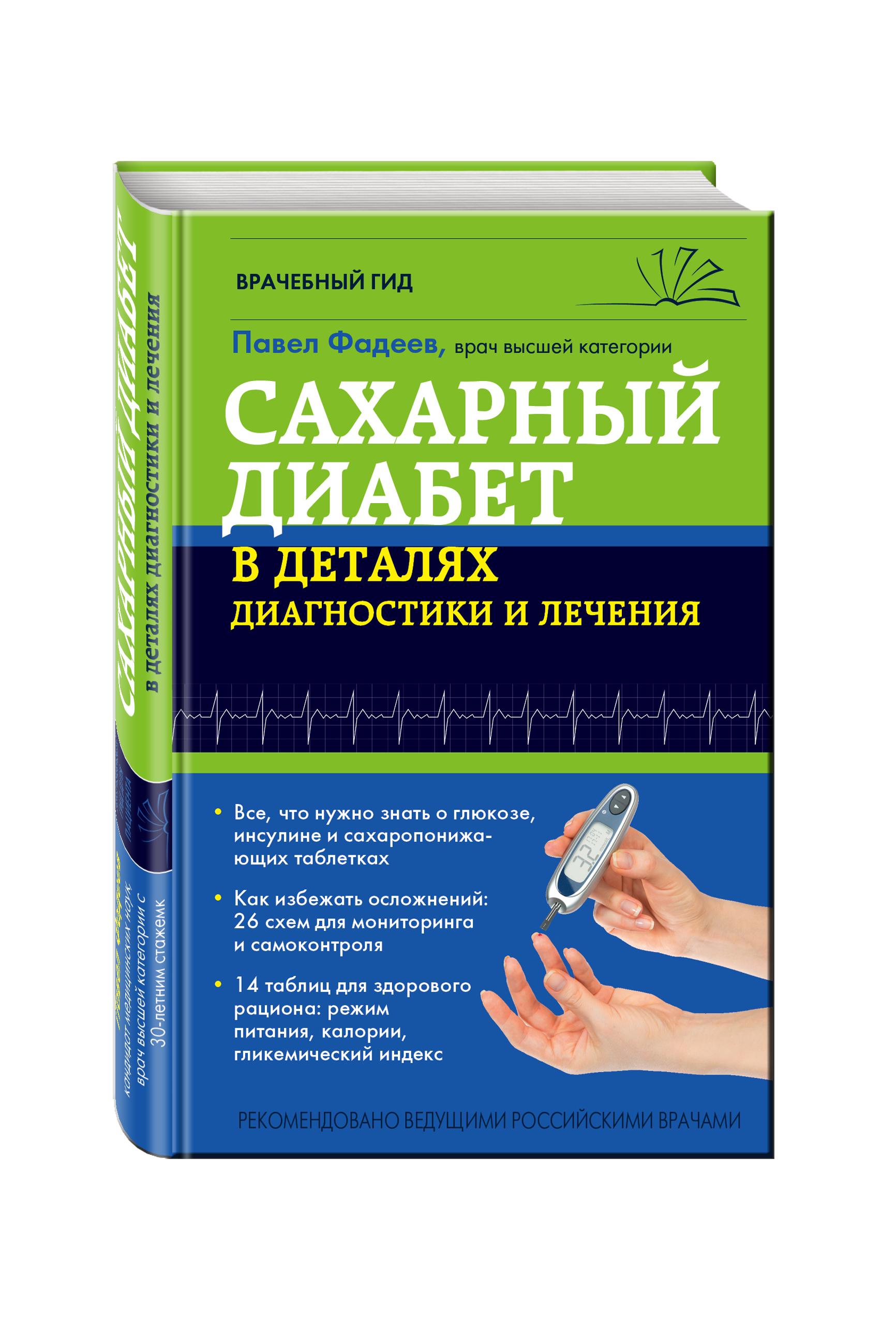 Сахарный диабет в деталях диагностики и лечения ( Фадеев П.А.  )