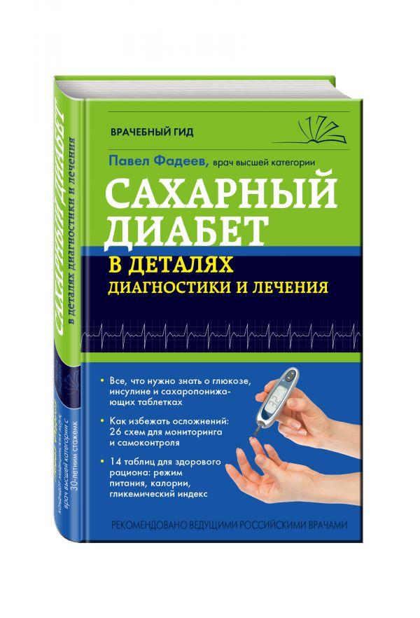 Сахарный диабет в деталях диагностики и лечения Фадеев П.А.