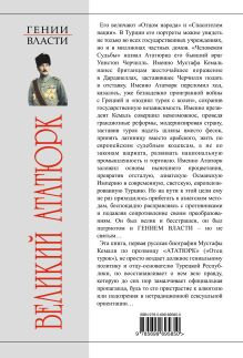 Обложка сзади Великий Ататюрк. «Отец народа», «Человек Судьбы» А.В. Владимирский