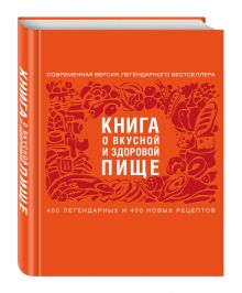 - Книга о вкусной и здоровой пище (с ин-том питания) 2е оформление обложка книги