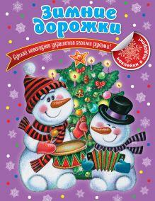 Зимние дорожки обложка книги