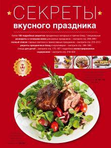 Обложка Секреты вкусного праздника (серия Кулинария. Искусство готовить дома)
