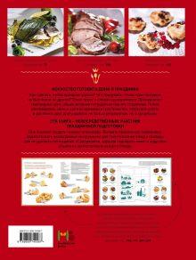 Обложка сзади Секреты вкусного праздника (серия Кулинария. Искусство готовить дома)