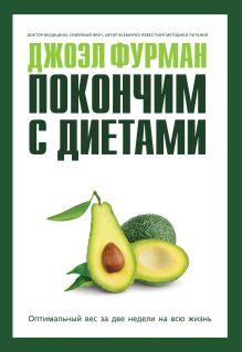 Фурман Д. - Покончим с диетами.Оптимальный вес за две недели на всю жизнь обложка книги