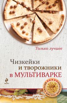 Жук К.В. - Чизкейки и творожники в мультиварке обложка книги