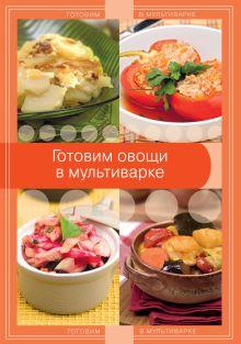 - Готовим овощи в мультиварке обложка книги