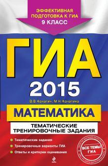 Кочагин В.В., Кочагина М.Н. - ГИА-2015. Математика. Тематические тренировочные задания. 9 класс обложка книги