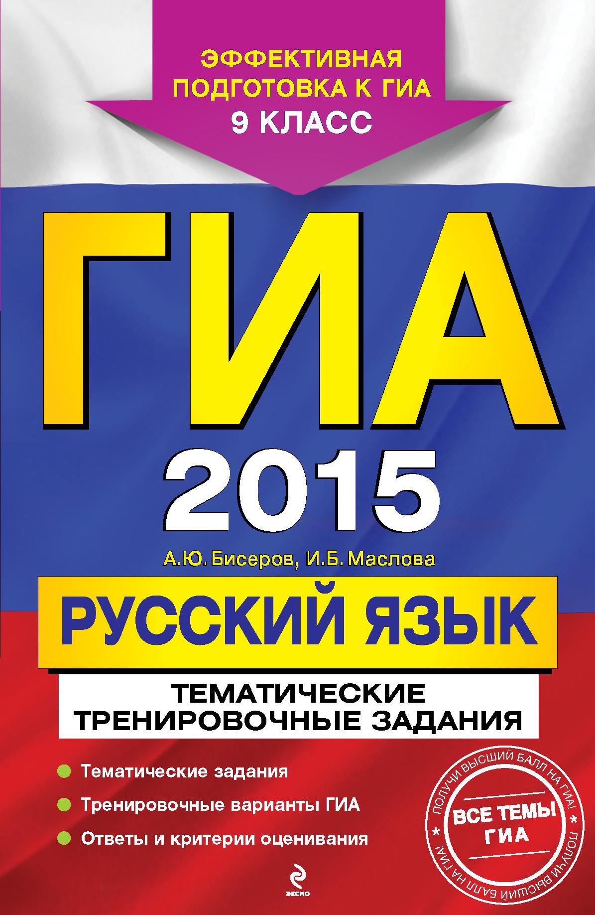 ГИА-2015. Русский язык. Тематические тренировочные задания. 9 класс