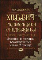 Дедопулос Т. - Хоббит. Головоломки Средиземья' обложка книги