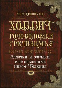 Дедопулос Т. - Хоббит. Головоломки Средиземья обложка книги