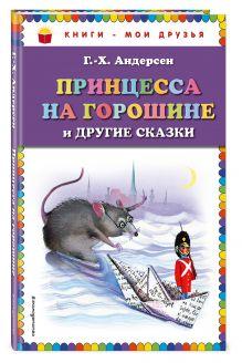 Андерсен Г.Х. - Принцесса на горошине и другие сказки (ил. Н. Гольц) обложка книги