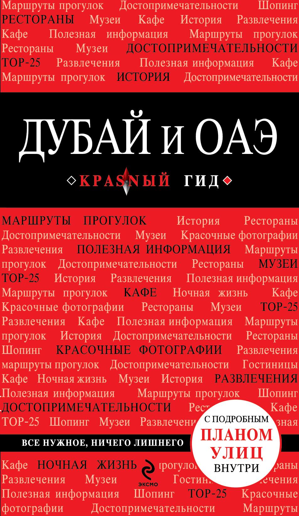 Кульков Е.Н. Дубай и ОАЭ. 2-е изд., испр. и доп.