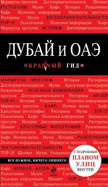 Кульков Е.Н. - Дубай и ОАЭ. 2-е изд., испр. и доп. обложка книги