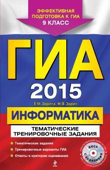 Зорина Е.М., Зорин М.В. - ГИА-2015. Информатика. Тематические тренировочные задания. 9 класс (+CD) обложка книги