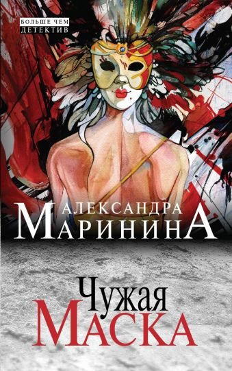 Чужая маска Маринина А.