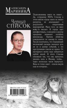 Обложка сзади Черный список Александра Маринина