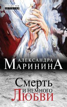 Маринина А. - Смерть и немного любви обложка книги