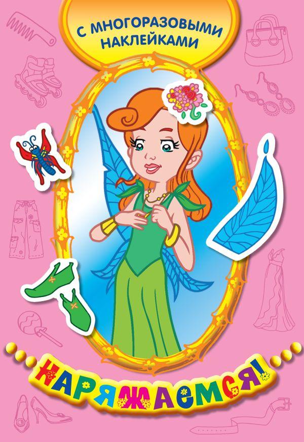 Королева эльфов (многоразовые наклейки)