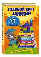 Гурская О., Далидович А., Мазаник Т.М. - Годовой курс занятий: для детей 2-3 лет' обложка книги