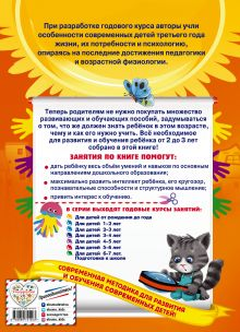 Обложка сзади Годовой курс занятий: для детей 2-3 лет О. Гурская, А. Далидович, Т. Мазаник