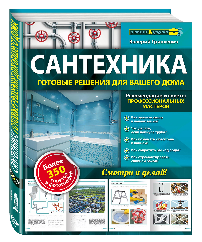 Сантехника: готовые решения для вашего дома ( Гринкевич В.П.  )