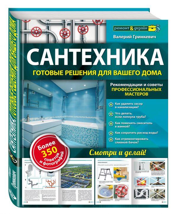 Сантехника: готовые решения для вашего дома Гринкевич В.П.
