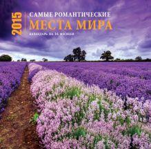 - Самые романтические места мира. Календарь (настенный, на 16 месяцев) обложка книги