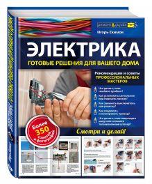 - Электрика: готовые решения для вашего дома обложка книги