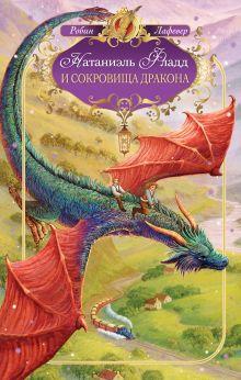Обложка Натаниэль Фладд и сокровища дракона Робин Лафевер