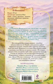 Обложка сзади Натаниэль Фладд и сокровища дракона Робин Лафевер