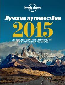 - Лучшие путешествия 2015 обложка книги