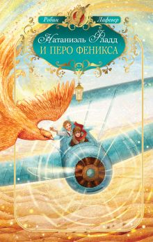 ЛаФевер Р. - Натаниэль Фладд и перо феникса обложка книги