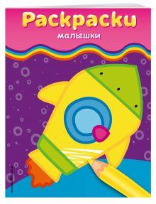 - Раскраски-малышки (ракета) обложка книги