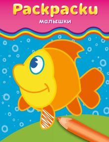 Обложка Раскраски-малышки (рыбка)