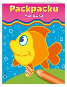 - Раскраски-малышки (рыбка) обложка книги