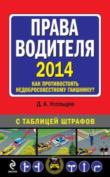 Усольцев Д.А. - Права водителя. Как противостоять недобросовестному гаишнику? (с изменениями на 2014 г.) обложка книги