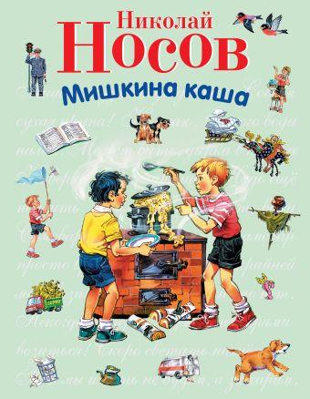 Мишкина каша (ил. В. Канивца) (ст.изд.) Носов Н.Н.