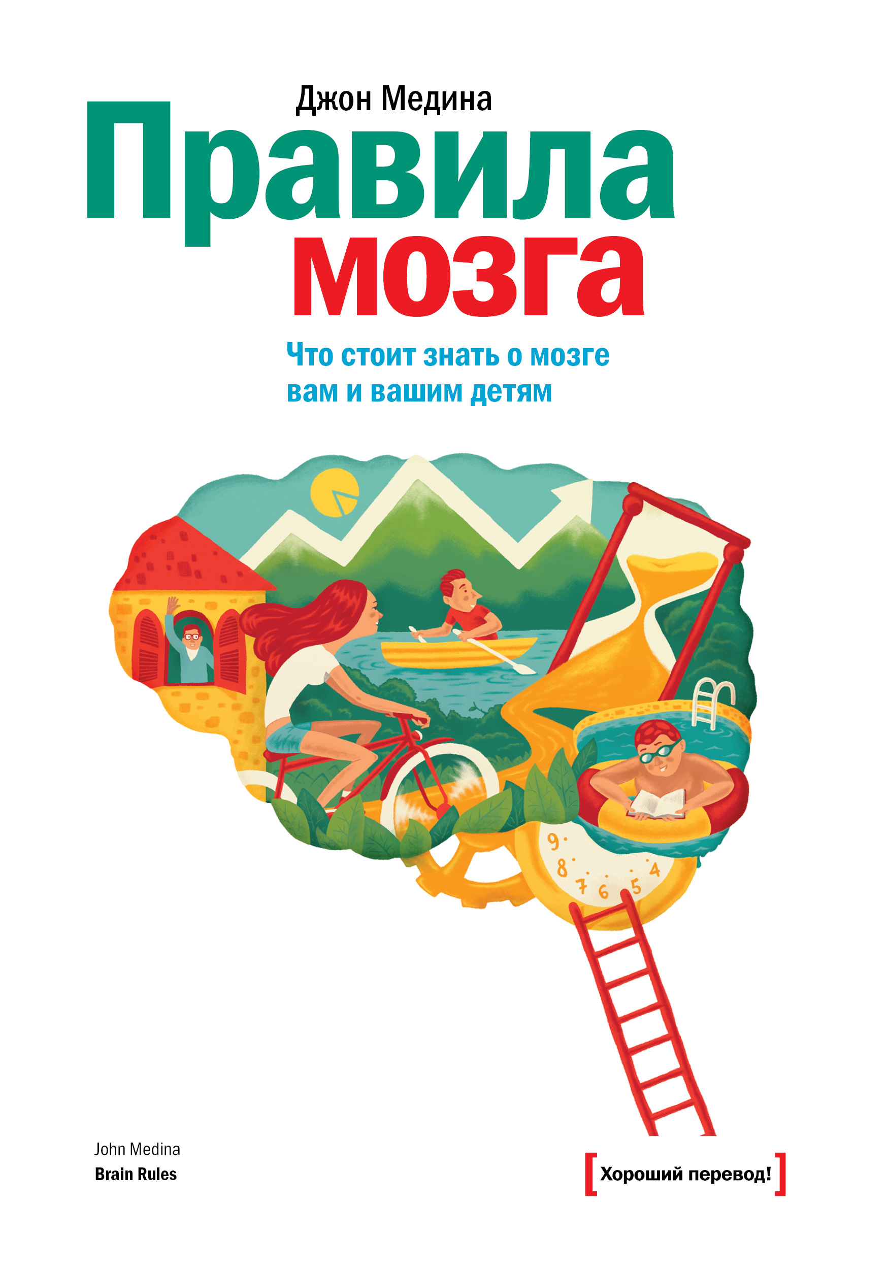 Медина Д. Правила мозга. Что стоит знать о мозге вам и вашим детям