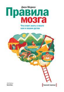 Медина Д. - Правила мозга. Что стоит знать о мозге вам и вашим детям обложка книги