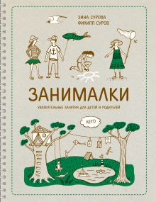 Cурова З.; Суров Ф, - Занималки. Лето обложка книги
