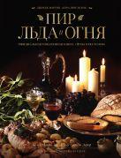"""Пир Льда и Огня. Официальная поваренная книга """"Игры престолов"""""""