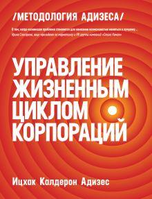 Адизес И.К. - Управление жизненным циклом корпораций обложка книги