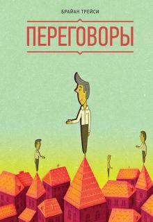 Трейси Б. - Переговоры обложка книги