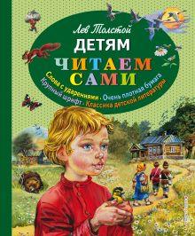 Обложка Детям (ил. В. Канивца) Лев Толстой