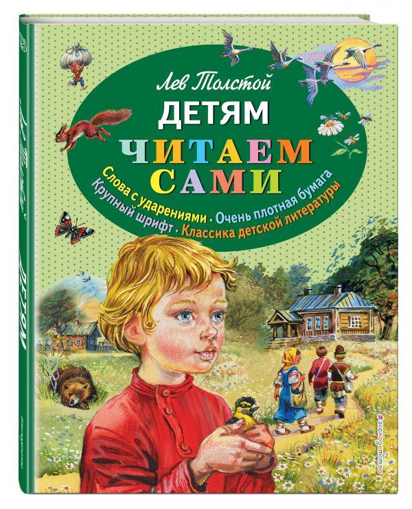 Детям (ил. В. Канивца) Толстой Л.Н.