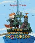 Усачев А.А. - Новые приключения КОТОБОЯ обложка книги