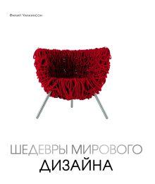 Уилкинсон Ф. - Шедевры мирового дизайна обложка книги